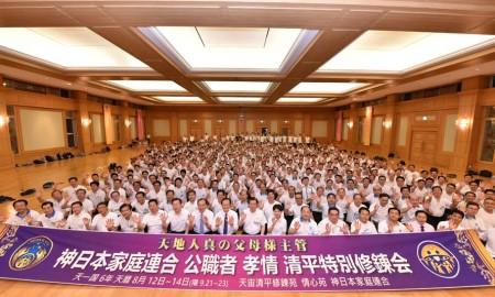 天地人真の父母様主管神日本家庭連合公職者孝情清平特別修錬会