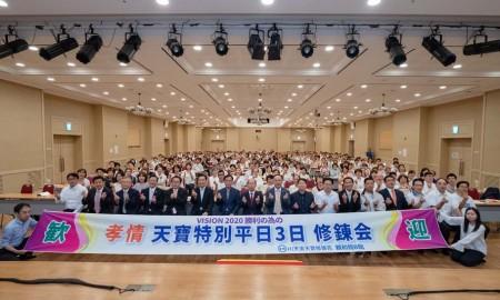 日本平日修錬会およびVIP食事会
