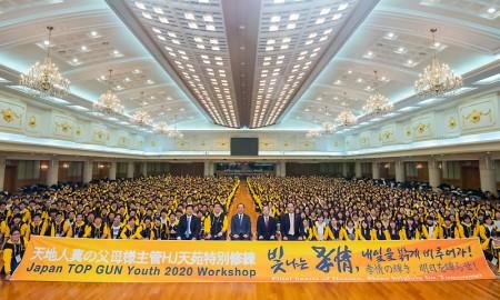 天地人真の父母様主管HJ天苑特別修錬 Japan TOP GUN Youth 2020