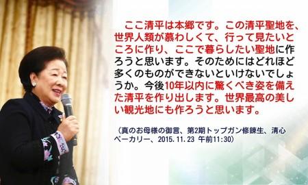 第1514回孝情天寶特別修錬会日本映像修錬会実施