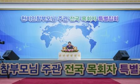 天地人真の父母様主管・韓国全国牧会者特別集会挙行