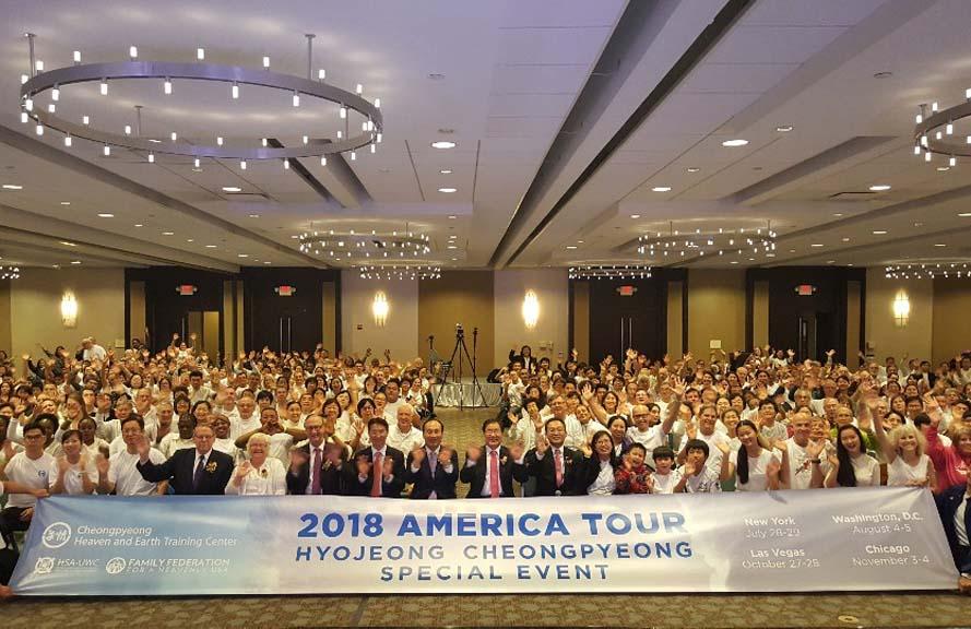 2018 アメリカ巡回・シカゴ大会