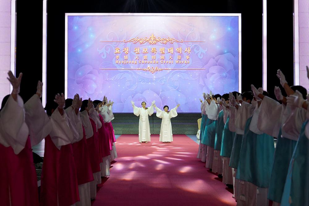 2021 真の父母様 天宙聖婚 61周年記念 孝情天寳 特別大役事