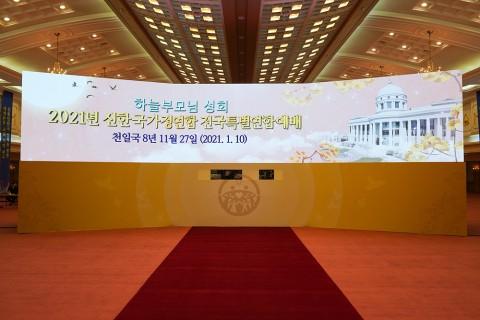 真の父母様聖会 全国(韓国)特別連合礼拝 / 2021.01.10