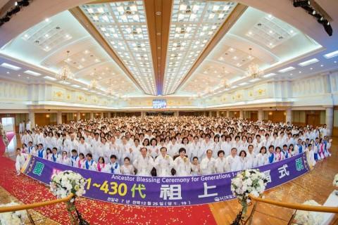 【 先祖祝福式 】第1506回孝情天寶特別2日修錬会 / 2020.1.18~19