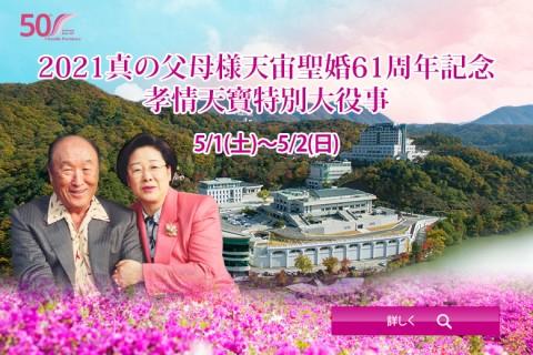 2021真の父母様天宙聖婚61周年記念孝情天寶特別大役事