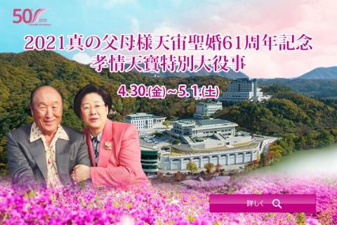 2021天地人真の父母様御聖婚記念春季孝情天寶特別大役事