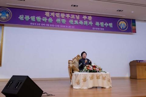 天地人真の父母様主管神統一韓国の為の元老牧会者特別修錬